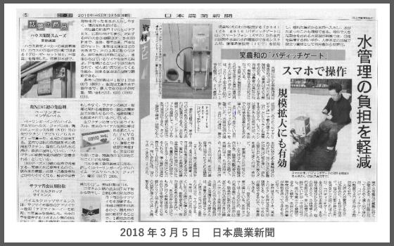 2018年3月5日 日本農業新聞