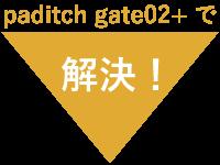 paditch gate02+で解決!