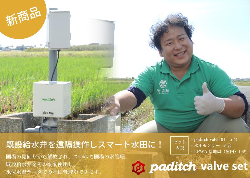 既設給水弁を遠隔操作しスマート水田に! 圃場の見回りから解放され、スマホで圃場の水管理。既設給水弁をそのまま使用し、水位水温データでの水田管理ができます。