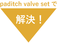 paditch valve setで解決!
