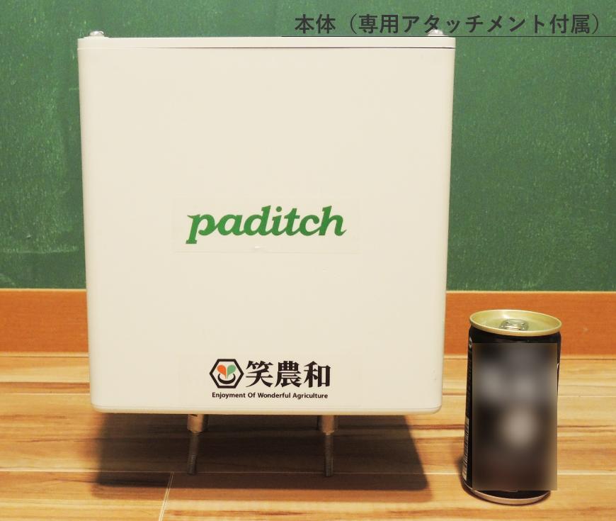 本体(専用アタッチメント付属)