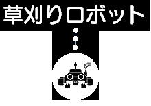 草刈りロボット