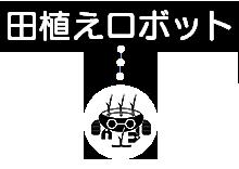 田植えロボット