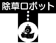 除草ロボット