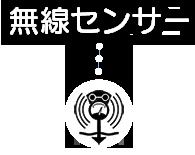 無線センサー