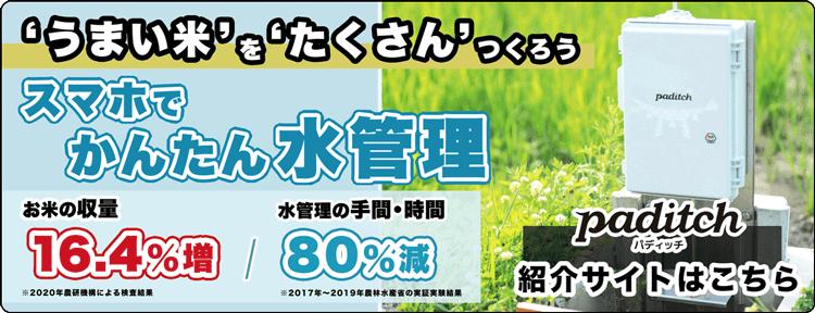 スマホでかんたん水管理paditch紹介サイト