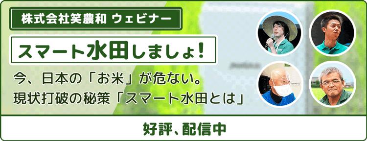 笑農和スマート水田ウェビナー
